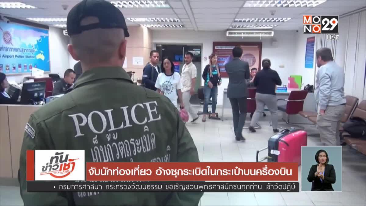 จับนักท่องเที่ยว อ้างซุกระเบิดในกระเป๋าบนครื่องบิน