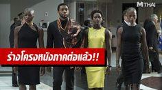 เควิน ไฟกี เผย ผู้กำกับ Black Panther เริ่มต้นร่างเค้าโครงของหนังภาคต่อที่สองแล้ว