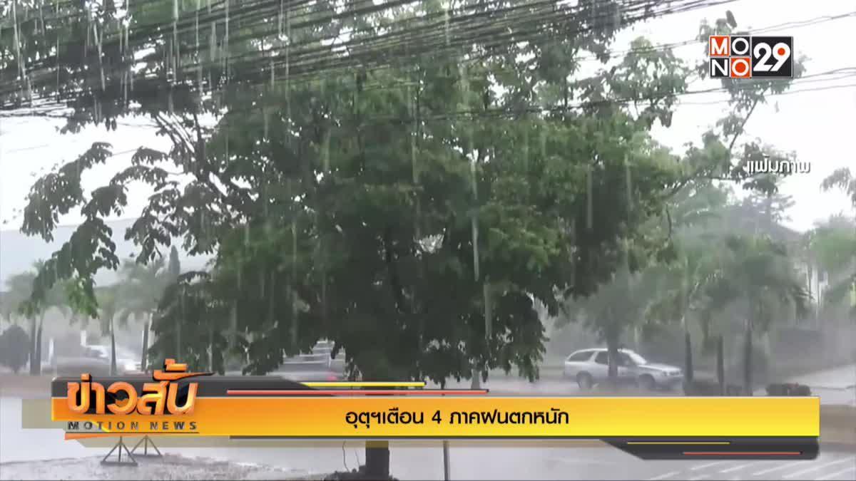 อุตุฯเตือน 4 ภาคฝนตกหนัก