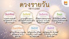ดูดวงรายวัน ประจำวันจันทร์ที่ 19 พฤศจิกายน 2561 โดย อ.คฑา ชินบัญชร