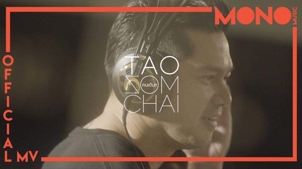 คนเดิมๆ - เต๋า สมชาย [Official MV]