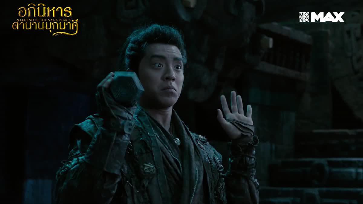 หวังต้าลู่ บุกเขาปักษาล่าสมบัติ | Legend of the Naga Pearls อภินิหารตำนานมุกนาคี
