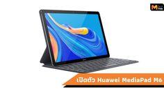 เปิดตัว Mediapad M6 มากับหน้าจอ 8.4 และ 10.8 นิ้ว และแบตเตอรี่สุดอึด