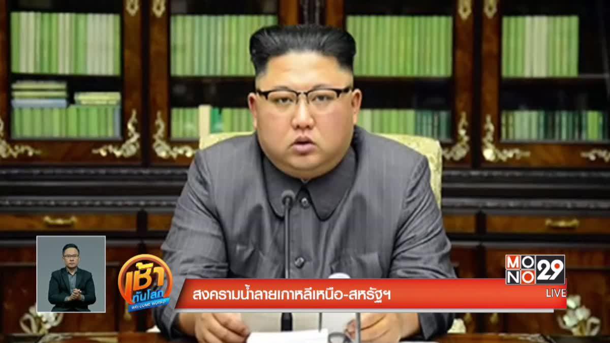 สงครามน้ำลายเกาหลีเหนือ-สหรัฐฯ