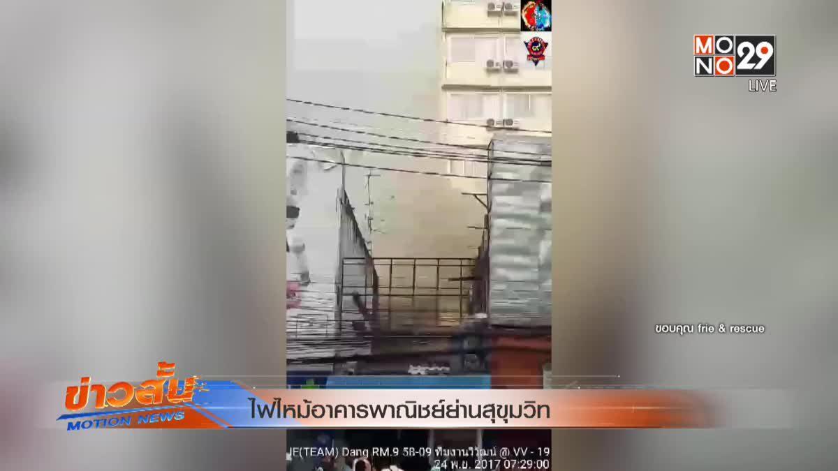 ไฟไหม้อาคารพาณิชย์ย่านสุขุมวิท