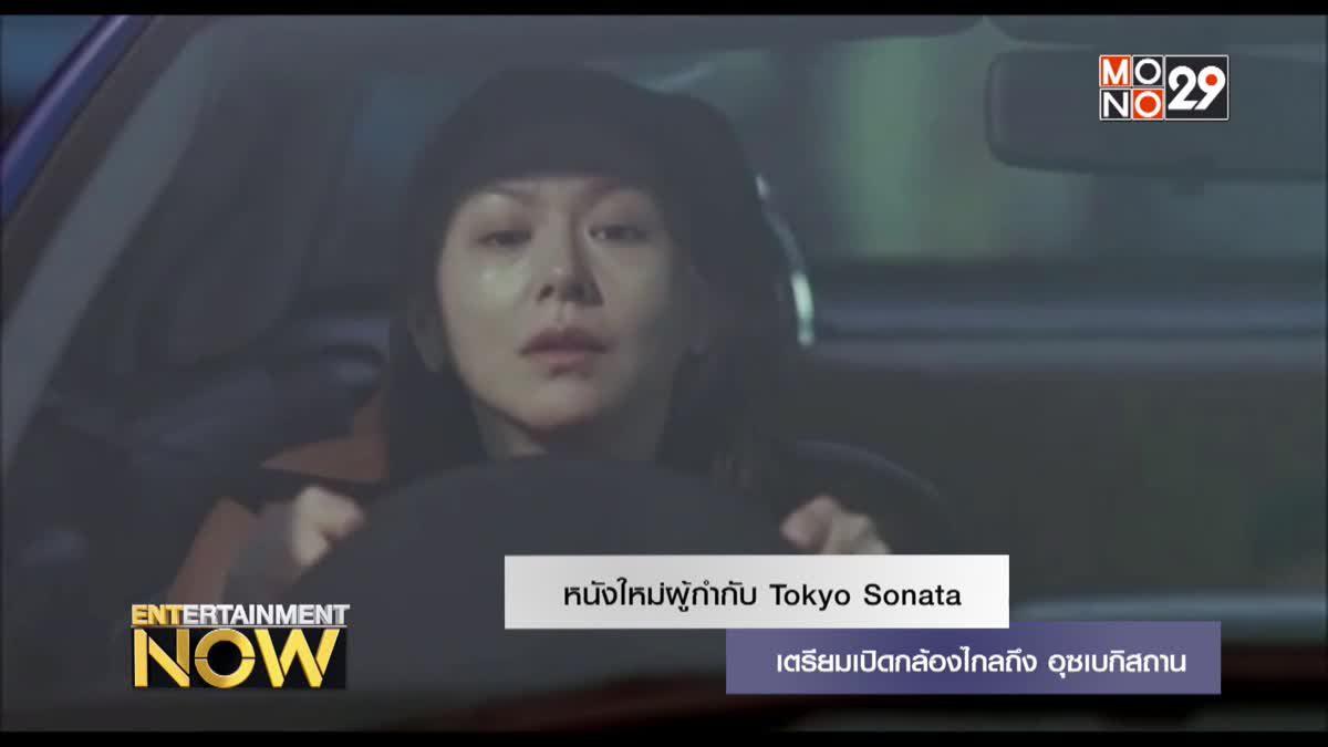 หนังใหม่ผู้กำกับ Tokyo Sonata เตรียมเปิดกล้องไกลถึง อุซเบกิสถาน