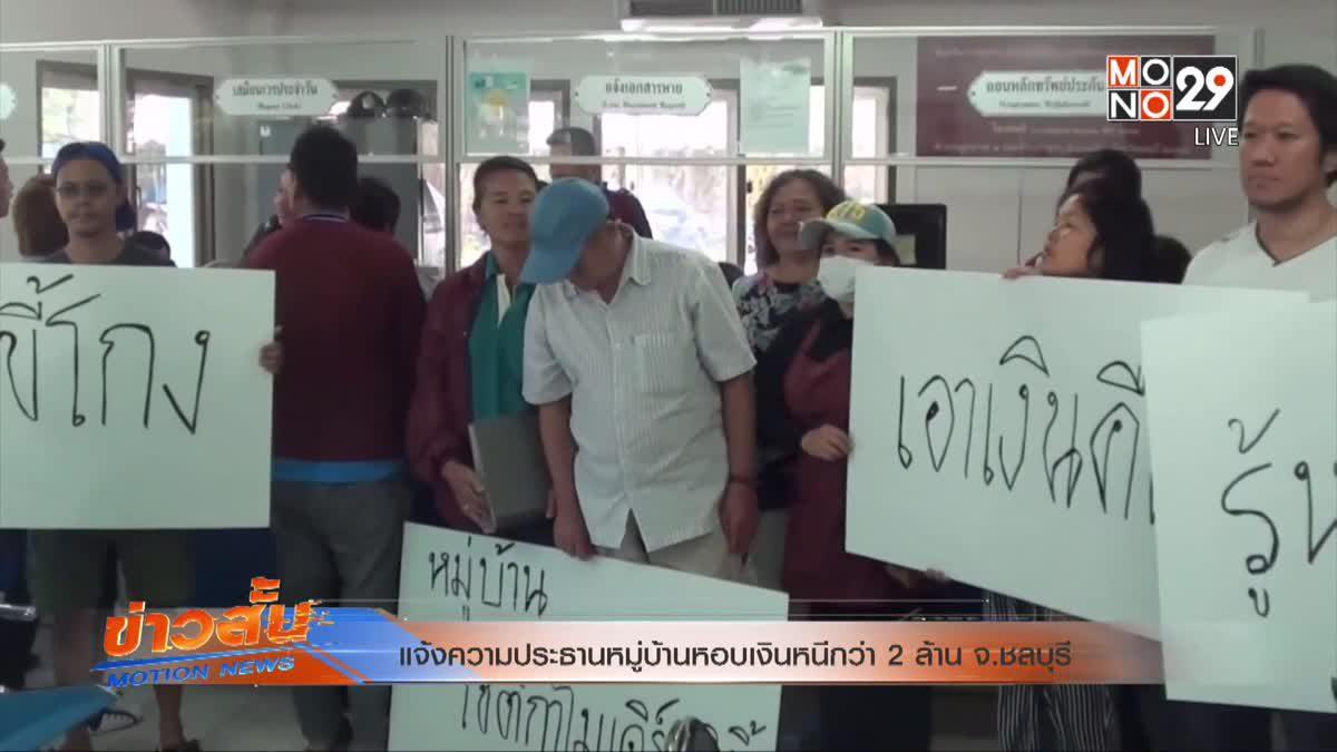 แจ้งความประธานหมู่บ้านหอบเงินหนีกว่า 2 ล้าน จ.ชลบุรี