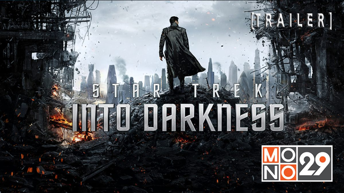 Star Trek Into Darkness สตาร์เทรค ทะยานสู่ห้วงมืด [TRAILER]