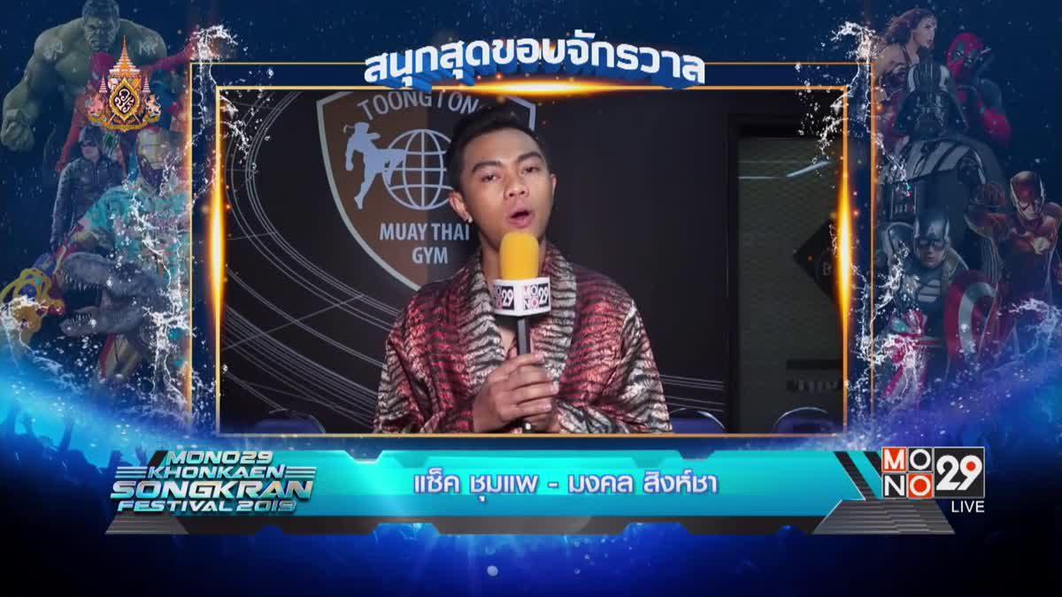 """""""แซ็ค ชุมแพ"""" ชวนร่วมงาน MONO29 Khonkaen Songkran Festival 2019"""