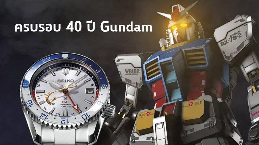 SEIKO x GUNDAM นาฬิการุ่นพิเศษ ฉลองครบรอบ 40 ปี Mobile Suit Gundam