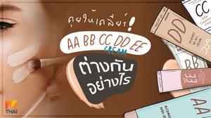 คุยให้เคลียร์! AA BB CC DD EE ต่างกันอย่างไร เหมาะกับสภาพผิวแบบไหน?