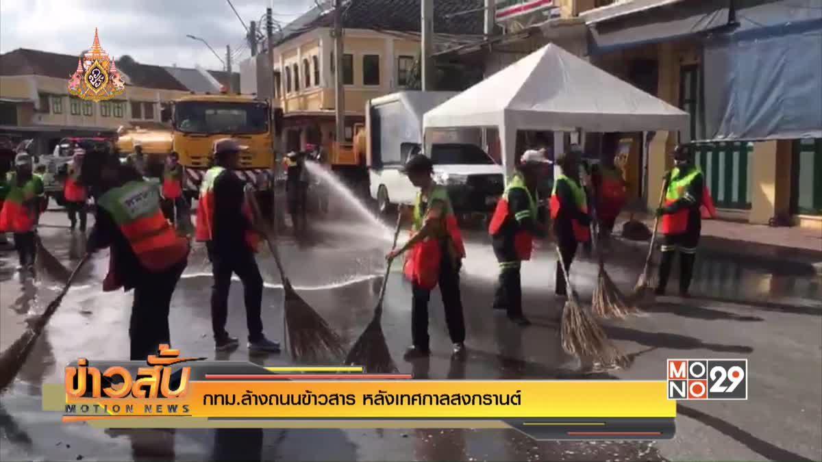 กทม.ล้างถนนข้าวสาร หลังเทศกาลสงกรานต์