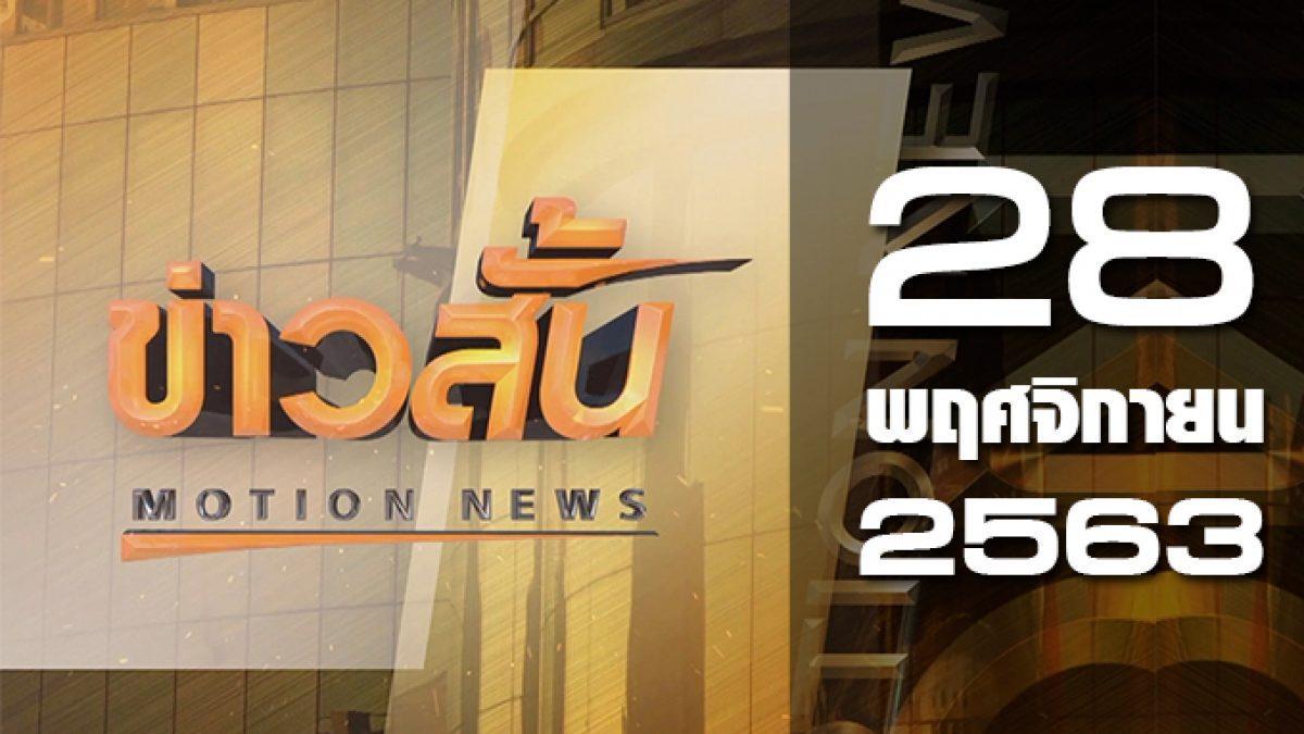 ข่าวสั้น Motion News Break 2 28-12-63