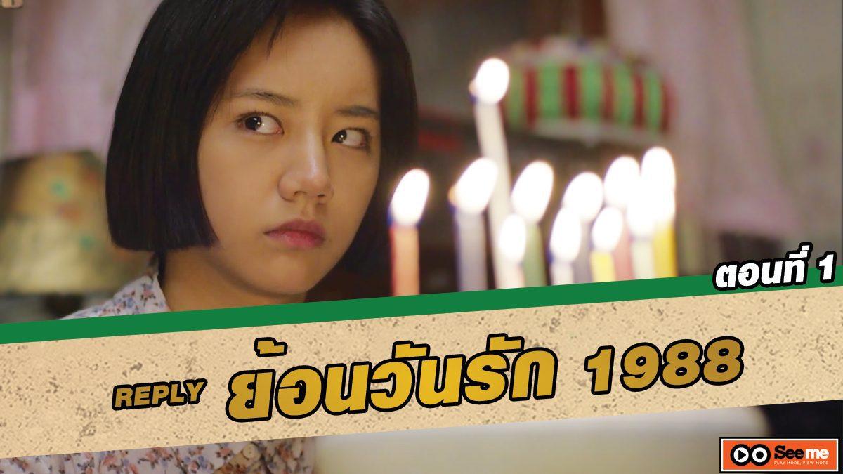 ย้อนวันรัก 1988 (Reply 1988) ตอนที่ 1 ทำไมต้องเป็นลูกคนกลางอย่างฉัน! [THAI SUB]