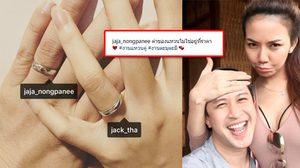 อะไรยังไง!?!? จ๊ะ อาร์สยาม โพสต์รูปแหวนคู่ แจ๊ค ธนพล จะมีข่าวดีหรือเปล่า?