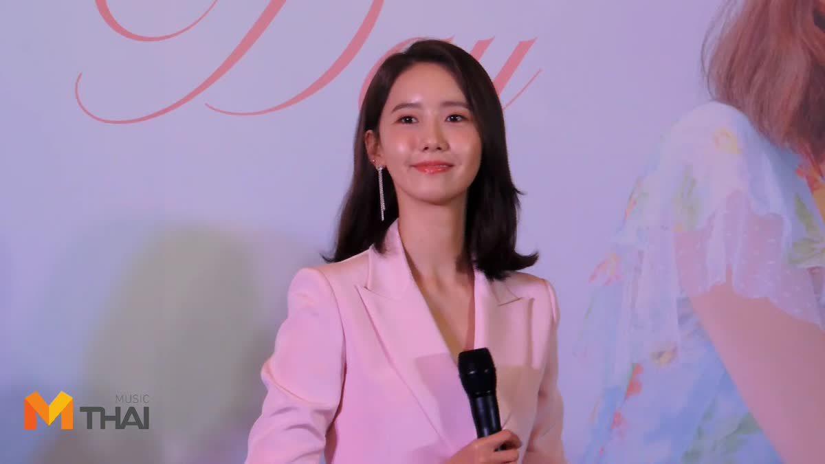 คลิปเต็ม! เทพธิดาแสนสวย ยุนอา Girls' Generation แถลงข่าวก่อนจัดแฟนมีตติ้งครั้งแรกในเมืองไทย