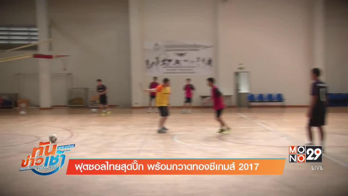 ฟุตซอลไทยสุดปึ๊ก พร้อมกวาดทองซีเกมส์ 2017