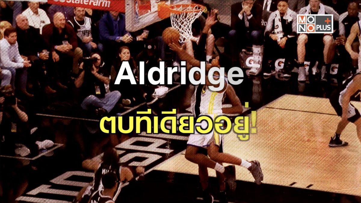 Aldridge ตบทีเดียวอยู่!