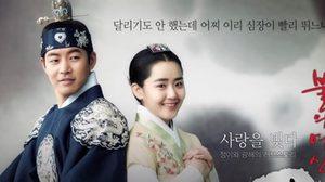 ซีรี่ย์เกาหลี Jung Yi, The Goddess of Fire (จองอี ตำนานศิลป์แห่งโชซอน)