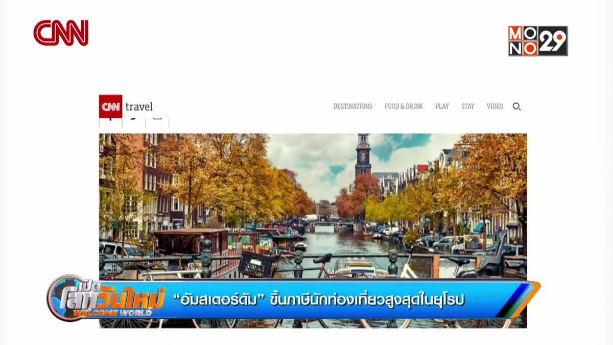 """""""อัมสเตอร์ดัม"""" ขึ้นภาษีนักท่องเที่ยวสูงสุดในยุโรป"""
