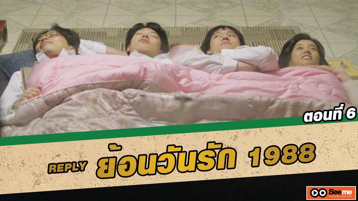 ย้อนวันรัก 1988 (Reply 1988) ตอนที่ 6 แท็กเพื่อนที่เก่งที่สุดของชาวแก๊ง [THAI SUB]