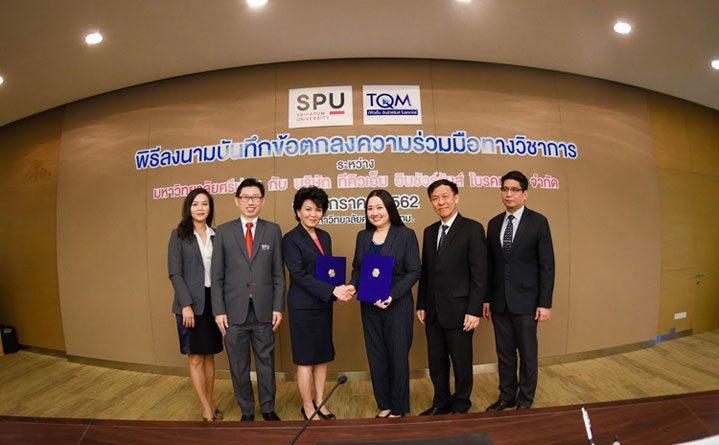 ม.ศรีปทุม เซ็น MOU TQM พัฒนาบุคลากรด้านบริหารธุรกิจ