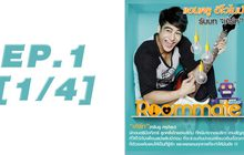 Roommate The Series EP.01 [1/4] ตอนแรก