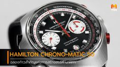 HAMILTON CHRONO-MATIC 50 ฉลองก้าวสำคัญแห่งการสร้างสรรค์ นาฬิกา