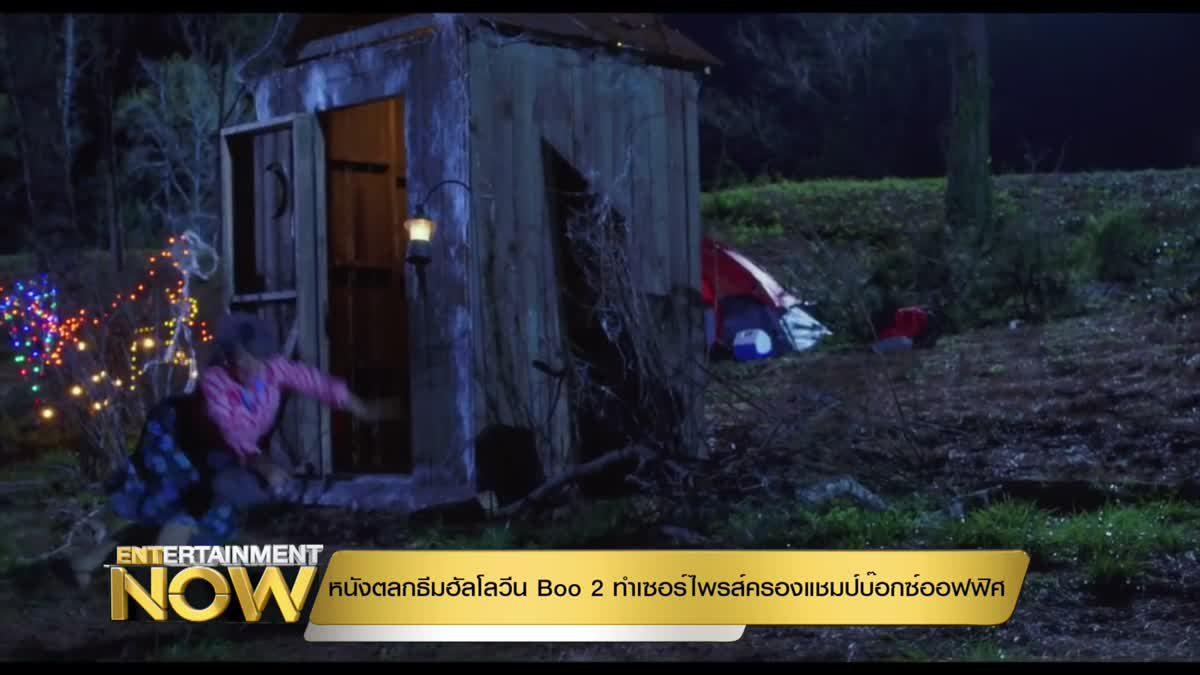 หนังตลกธีมฮัลโลวีน Boo 2 ทำเซอร์ไพรส์ครองแชมป์บ๊อกซ์ออฟฟิศ