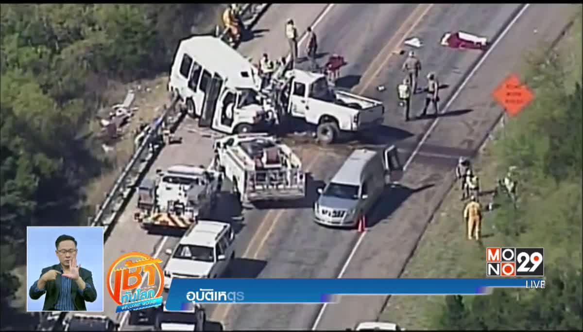 อุบัติเหตุรถบัสโดยสารชนรถยนต์ในสหรัฐฯ ดับ 13