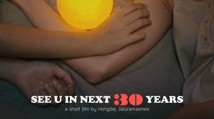 See U in Next 30 Yearsหนังสั้นจากสมาร์ทโฟน ครั้งแรกของ คงเดช จาตุรันต์รัศมี