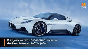 Bridgestone พัฒนายางรถยนต์ Potenza สำหรับรถ Maserati MC20 รุ่นใหม่