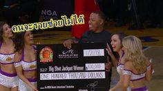 แบบนี้ต้องฉลอง!! แฟนเลเกอรส์ รับเละ 100,000 ดอลลาร์ ศึกบาสเกตบอล เอ็นบีเอ