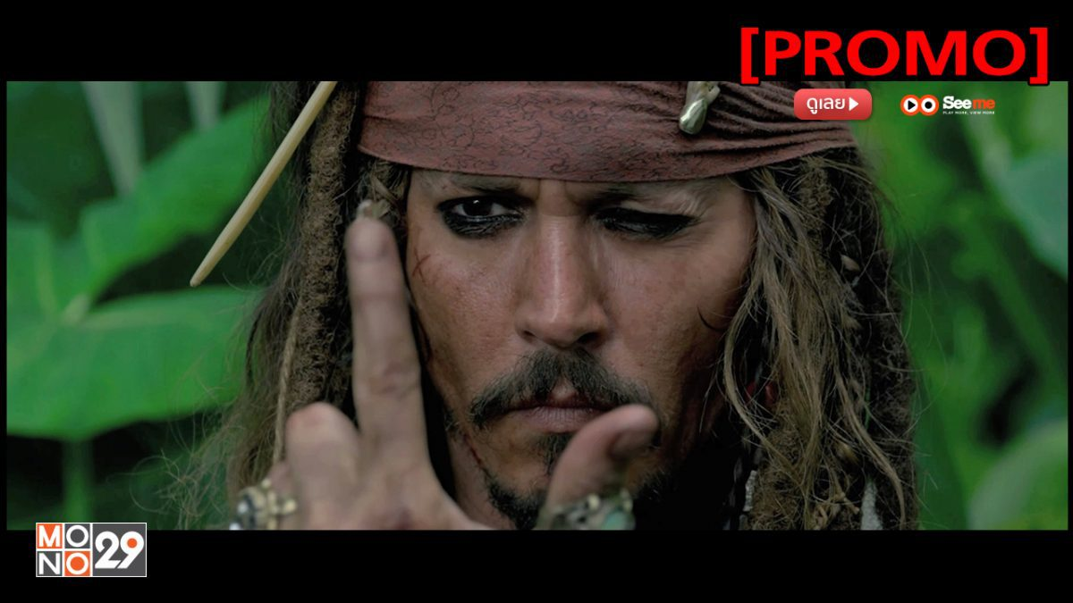 Pirates of the Caribbean 4: On Stranger Tides ผจญภัยล่าสายน้ำอมฤตสุดขอบโลก [PROMO]