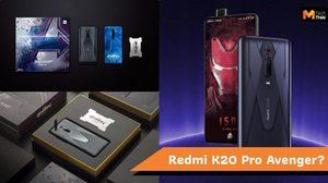 หลุดภาพ Redmi K20 Pro Avenger Limited Edition เอาใจแฟนซุปเปอร์ฮีโร่