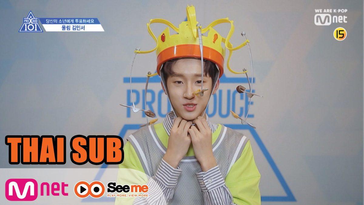 [THAI SUB] PRODUCE X 101 [X101คลิปพิเศษ] ขนมจ๋า...อย่าไปน้าา | 'คิม มินซอ' KIM MIN SEO (Woollim Entertainment)