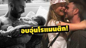 เบฮาติ แชร์ภาพอบอุ่นของ อดัม อุ้มลูกสาวคนเล็ก เนื่องในวันพ่ออเมริกา!