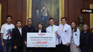 Yamaha ร่วมสนับสนุนโครงการ 2,215 เชื่อ บ้า กล้า ก้าว สมทบทุนจัดซื้ออุปกรณ์ทางการแพทย์