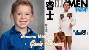 เจ้าของภาพ Meme แกวิน โทมัส ได้ขึ้นปกนิตยสาร Elle Men ครั้งแรก