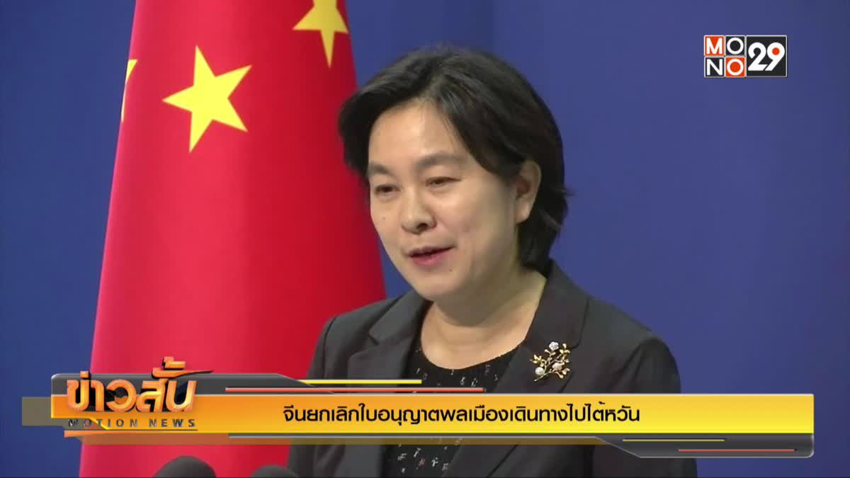 จีนยกเลิกใบอนุญาตพลเมืองเดินทางไปไต้หวัน