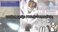 สารพันมุกฝุ่น PM2.5 จากเกมต่างๆ