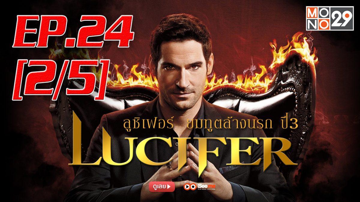 Lucifer ลูซิเฟอร์ ยมทูตล้างนรก ปี 3 EP.24 [2/5]