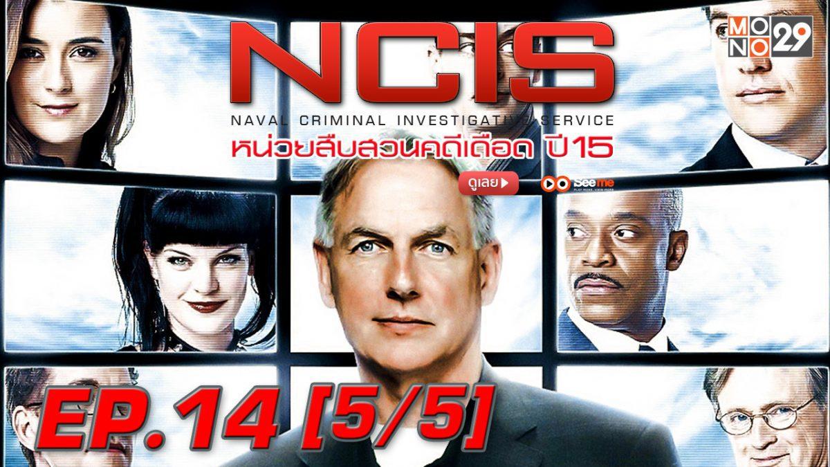 NCIS หน่วยสืบสวนคดีเดือด ปี 15 EP.14 [5/5]