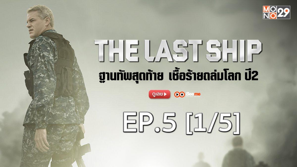 THE LAST SHIP ฐานทัพสุดท้าย เชื้อร้ายถล่มโลก ปี 2 EP.5 [1/5]