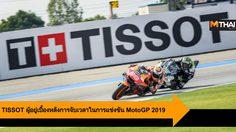TISSOT ผู้อยู่เบื้องหลังการจับเวลาในการแข่งขัน MotoGP 2019
