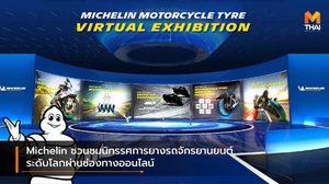 Michelin ชวนชมนิทรรศการยางรถจักรยานยนต์ระดับโลกผ่านช่องทางออนไลน์