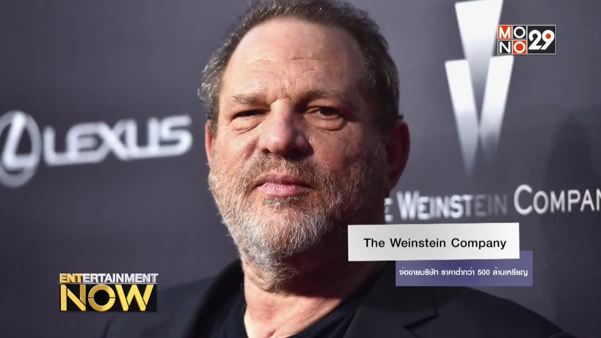 The Weinstein Company จ่อขายบริษัท ราคาต่ำกว่า 500 ล้านเหรียญ