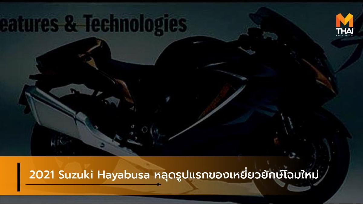 2021 Suzuki Hayabusa หลุดรูปแรกของเหยี่ยวยักษ์โฉมใหม่