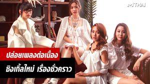 ALIZ ปลุกกระแสนักดนตรีหญิงล้วน รันวงการเพลงไทย