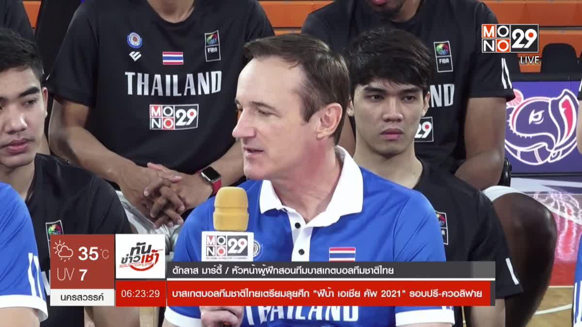 "The Morning - บาสเกตบอลทีมชาติไทยเตรียมลุยศึก ""ฟีบ้า เอเซีย คัพ 2021"" รอบปรี-ควอลิฟาย"